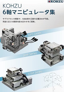 Compact 6-axis Manipulator