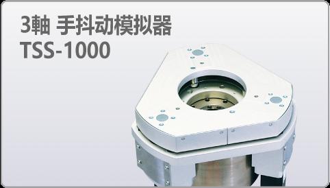 TSS-1000