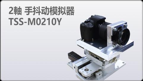 TSS-M0210Y