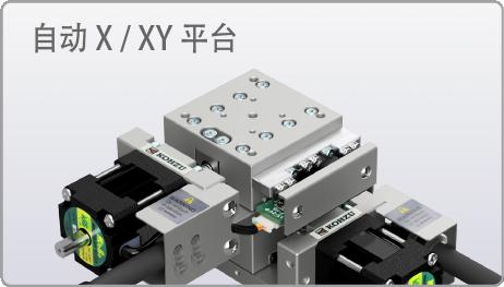 自动X/XY平台