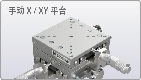 手动X/XY平台